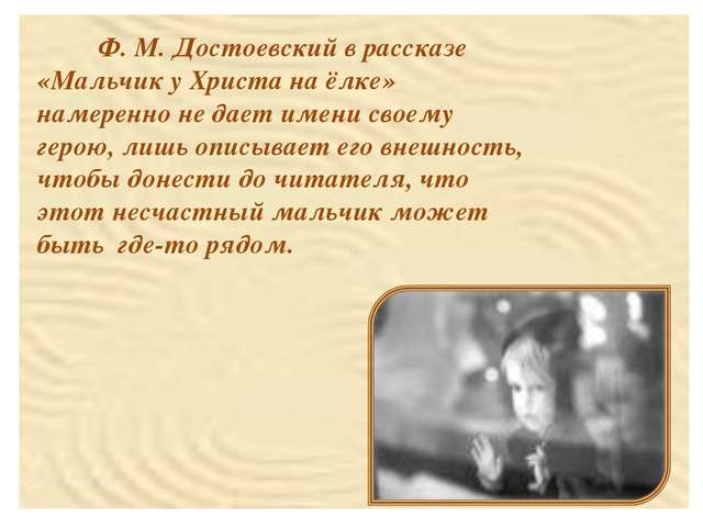 Ф. М. Достоевский в рассказе «Мальчик у Христа на ёлке» намеренно не дает им...