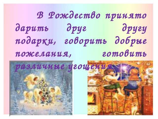 В Рождество принято дарить друг другу подарки, говорить добрые пожелания, го...