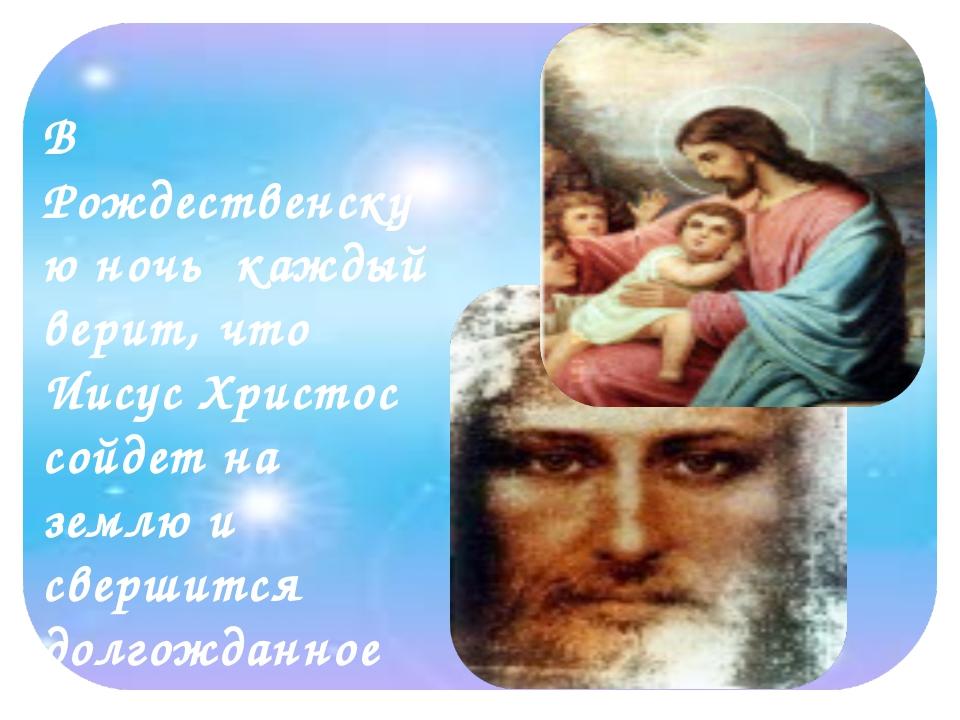 В Рождественскую ночь каждый верит, что Иисус Христос сойдет на землю и сверш...