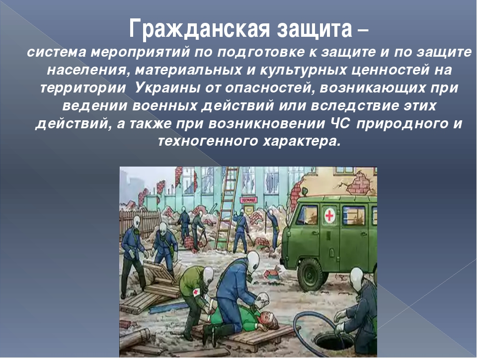 Гражданская защита – система мероприятий по подготовке к защите и по защите н...