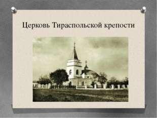 Церковь Тираспольской крепости