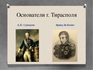 Основатели г. Тирасполя А.В. Суворов Франц де Волан