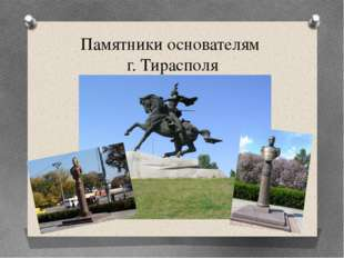Памятники основателям г. Тирасполя