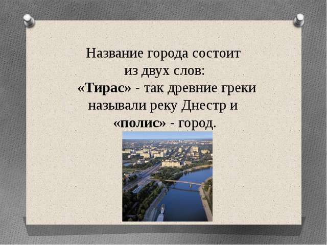 Название города состоит из двух слов: «Тирас» - так древние греки называли ре...