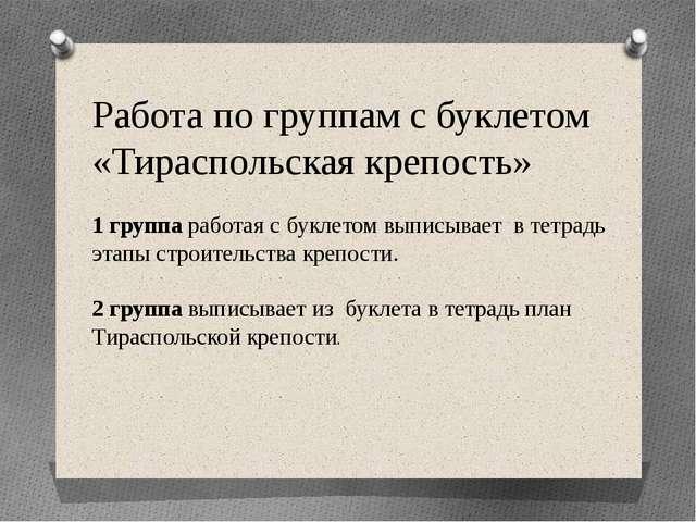 Работа по группам с буклетом «Тираспольская крепость» 1 группа работая с букл...