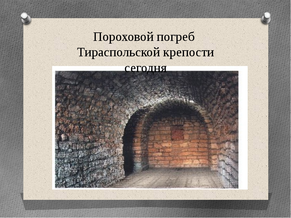 Пороховой погреб Тираспольской крепости сегодня