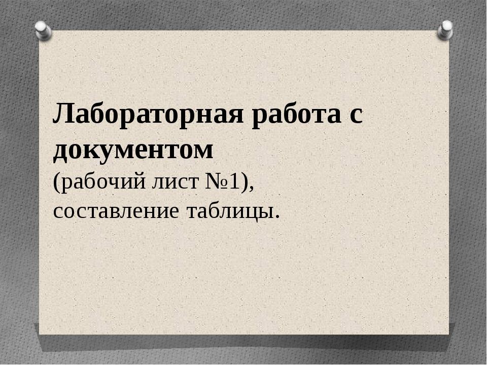 Лабораторная работа с документом (рабочий лист №1), составление таблицы.