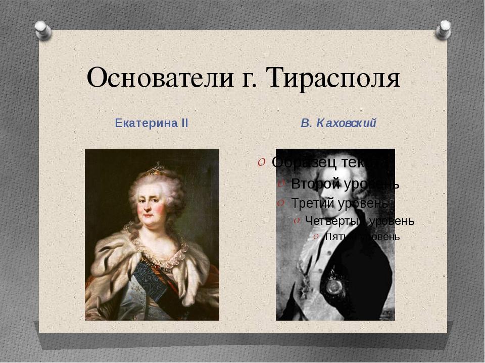 Основатели г. Тирасполя Екатерина II В. Каховский