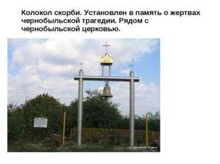 Колокол скорби. Установлен в память о жертвах чернобыльской трагедии. Рядом