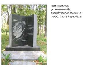 Памятный знак, установленный к двадцатилетию аварии на ЧАЭС. Парк в Чернобыл