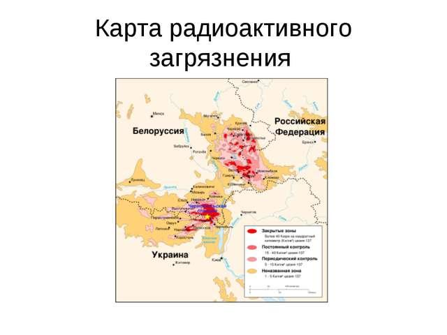 Карта радиоактивного загрязнения