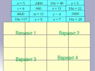 Математическое лото 18a +17 2400 x = 7 16x + 28 y = 5 Вариант 1 Спасибо за ур