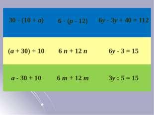 30 - (10 +а) 6(р- 12) 6у- 3у+ 40 = 112 (а+ 30) + 10 6n+ 12n 6у- 3 = 15 а- 3