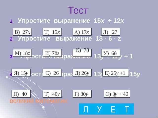 Тест Упростите выражение 15х + 12х Упростите выражение 13  6  z Упростите в...