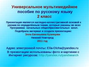 Универсальное мультимедийное пособие по русскому языку 2 класс Презентация яв