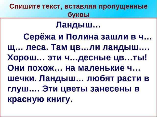 Спишите текст, вставляя пропущенные буквы Ландыш… Серёжа и Полина зашли в ч…щ...