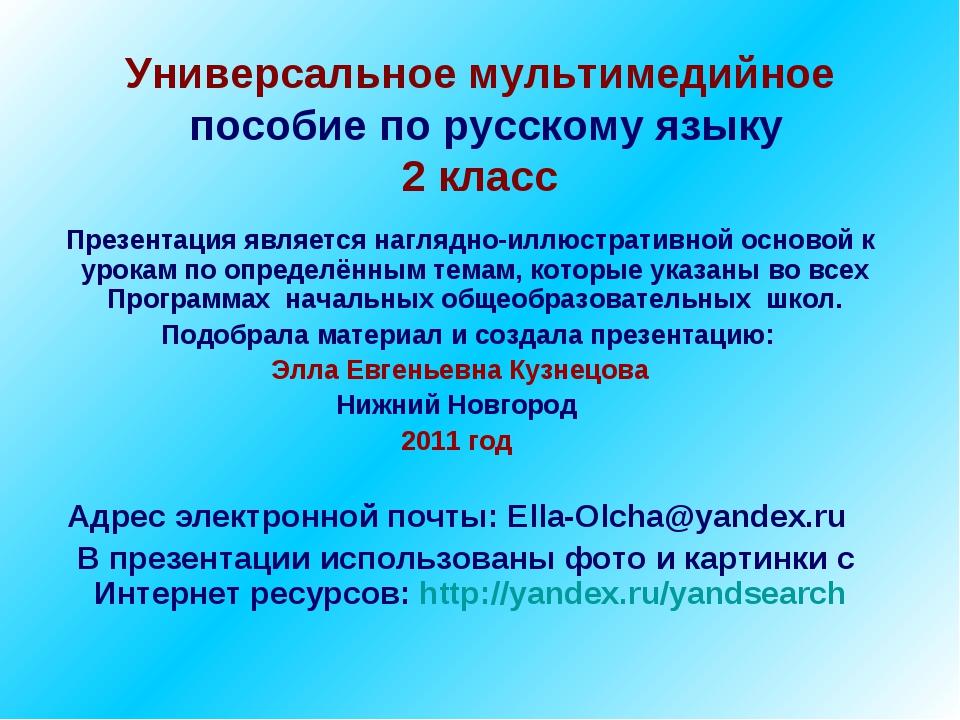 Универсальное мультимедийное пособие по русскому языку 2 класс Презентация яв...