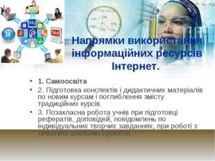 Напрямки використання інформаційних ресурсів Інтернет. 1. Самоосвіта 2. Підго
