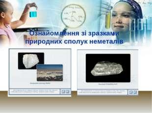 Ознайомлення зі зразками природних сполук неметалів 1