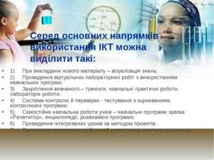 Серед основних напрямків використання ІКТ можна виділити такі: 1) При вик