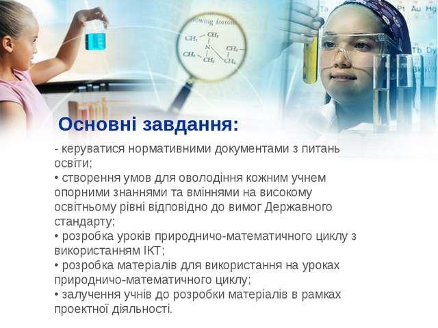 - керуватися нормативними документами з питань освіти; • створення умов для...