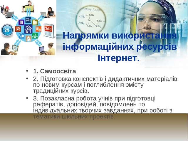 Напрямки використання інформаційних ресурсів Інтернет. 1. Самоосвіта 2. Підго...