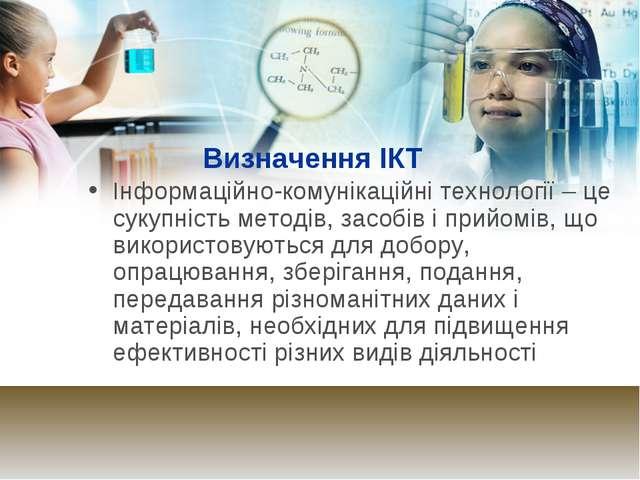 Визначення ІКТ Інформаційно-комунікаційні технології – це сукупність методів,...