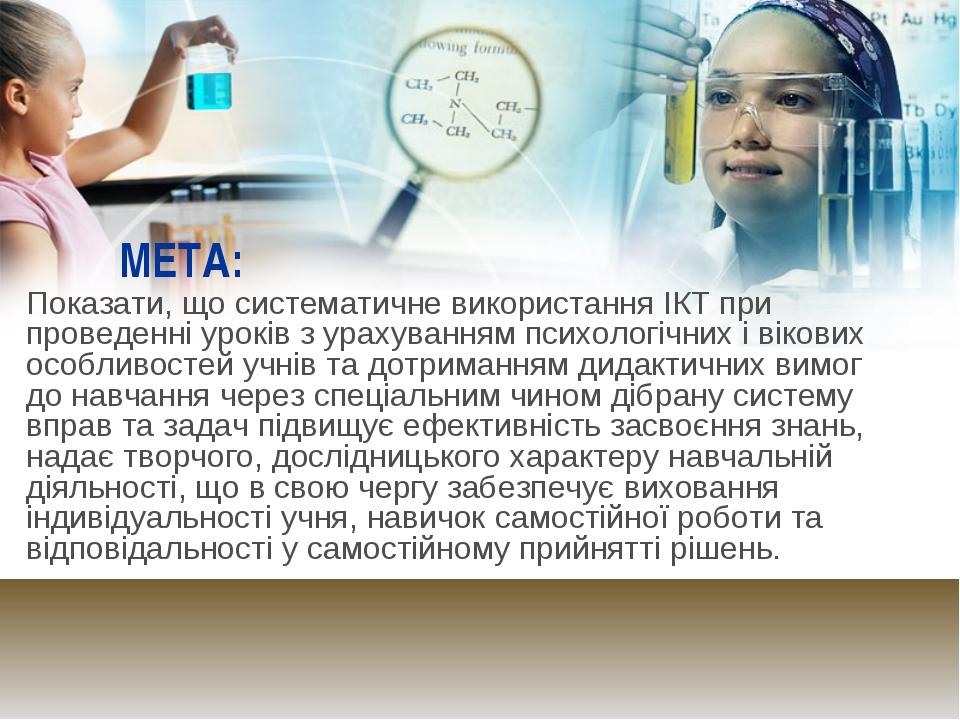 МЕТА: Показати, що систематичне використання ІКТ при проведенні уроків з урах...