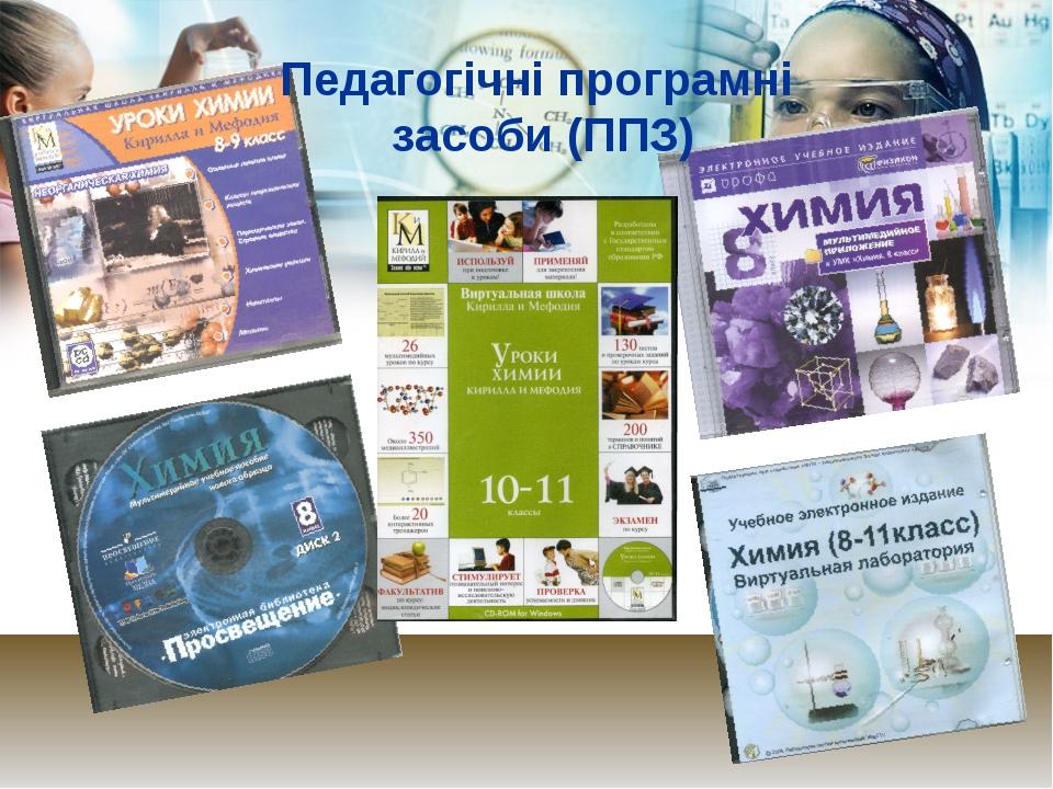 Педагогічні програмні засоби (ППЗ) 1
