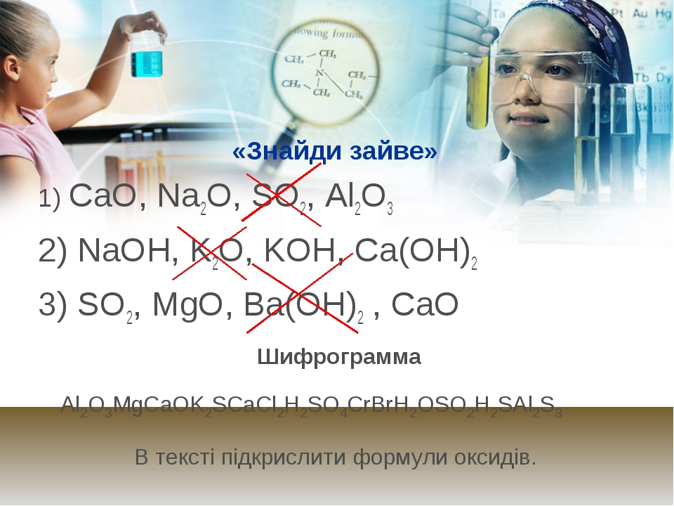 «Знайди зайве» 1) CaO, Na2O, SO2, Al2O3 2) NaOH, K2O, KOH, Ca(OH)2 3) SO2, M...