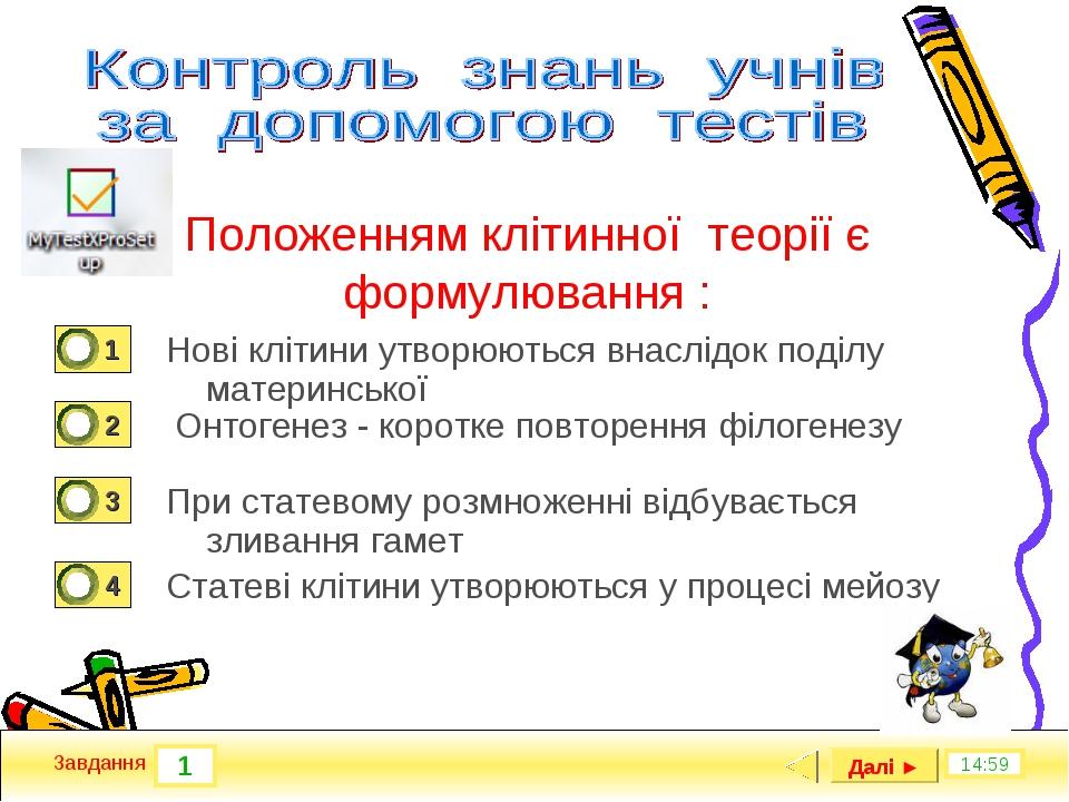 1 14:59 Завдання Положенням клітинної теорії є формулювання : Нові клітини ут...