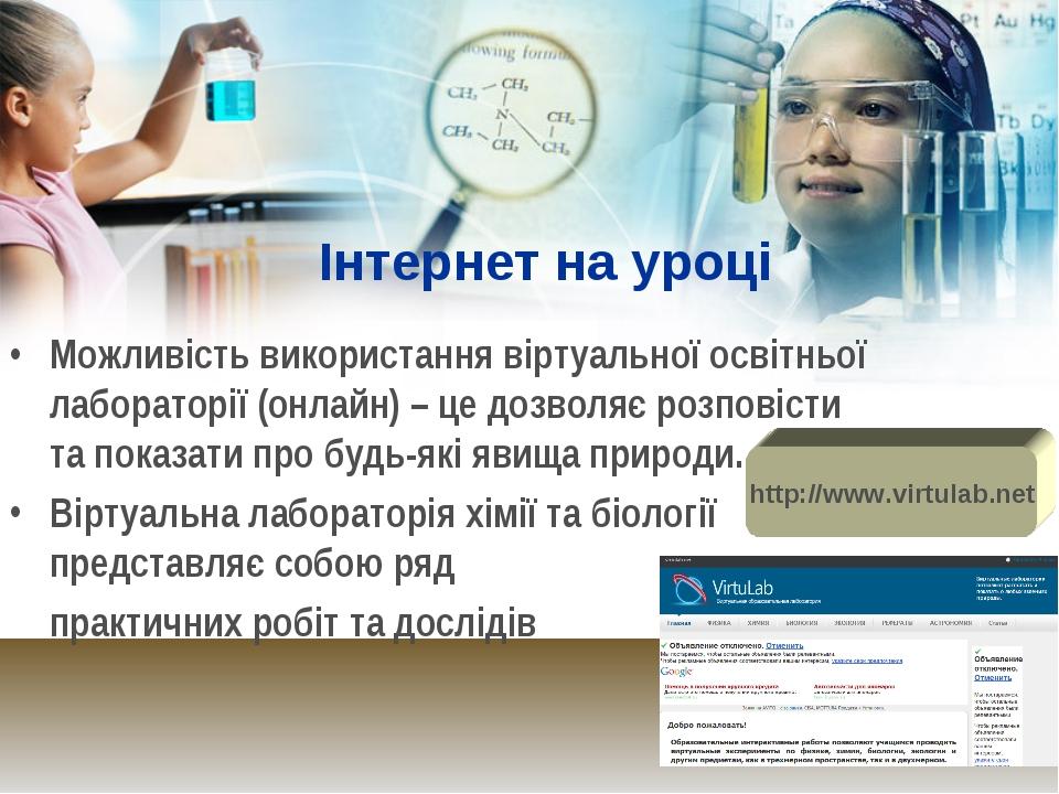 Інтернет на уроці Можливість використання віртуальної освітньої лабораторії (...