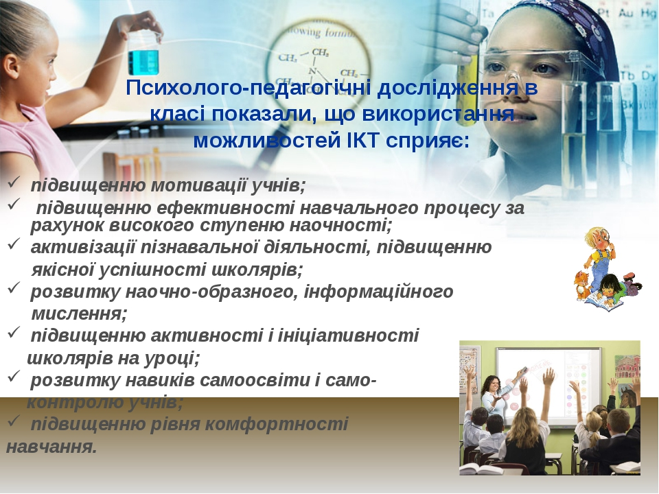 Психолого-педагогічні дослідження в класі показали, що використання можливост...