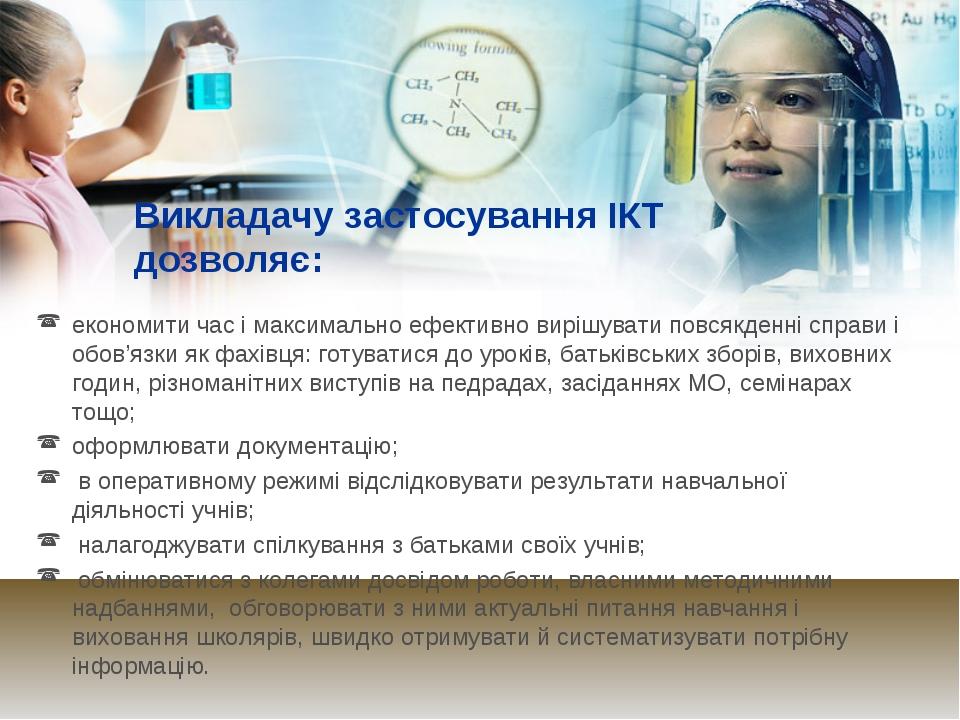 Викладачу застосування ІКТ дозволяє: економити час і максимально ефективно ви...