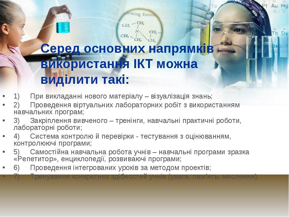 Серед основних напрямків використання ІКТ можна виділити такі: 1) При вик...