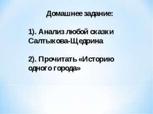 Домашнее задание: 1). Анализ любой сказки Салтыкова-Щедрина 2). Прочитать «Ис