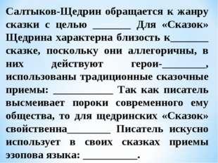 Салтыков-Щедрин обращается к жанру сказки с целью _______ Для «Сказок» Щедрин
