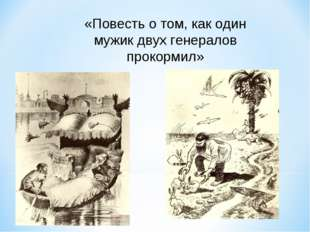 «Повесть о том, как один мужик двух генералов прокормил»