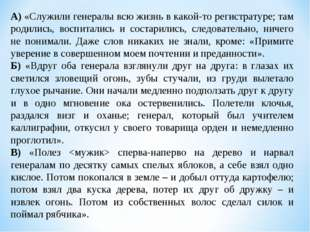 А) «Служили генералы всю жизнь в какой-то регистратуре; там родились, воспита