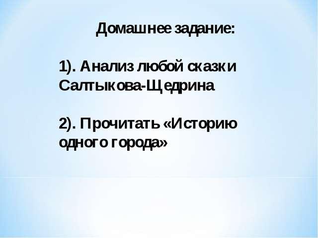 Домашнее задание: 1). Анализ любой сказки Салтыкова-Щедрина 2). Прочитать «Ис...
