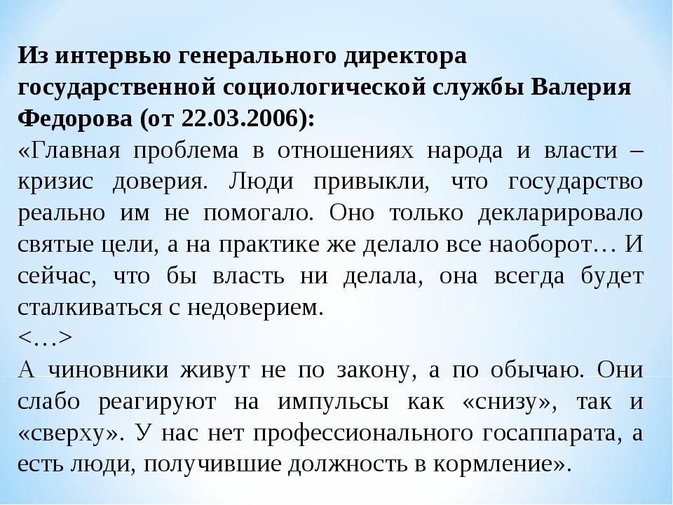 Из интервью генерального директора государственной социологической службы Вал...