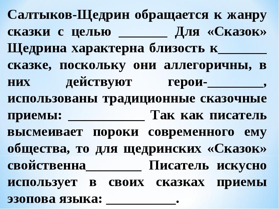 Салтыков-Щедрин обращается к жанру сказки с целью _______ Для «Сказок» Щедрин...