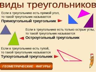 ГЕОМЕТРИЧЕСКИЕ ФИГУРЫ Если в треугольнике есть прямой угол, то такой треуголь