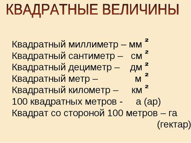 Квадратный миллиметр – мм Квадратный сантиметр – см Квадратный дециметр – дм...