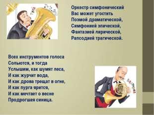 Оркестр симфонический Вас может угостить Поэмой драматической, Симфонией эпич