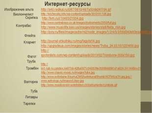 Изображение альта http://s40.radikal.ru/i087/0810/48/7a50de2417d4.gif http://
