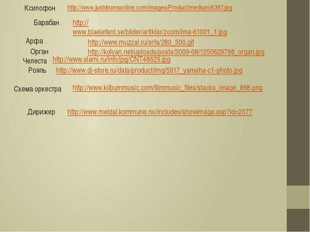 http://www.justdrumsonline.com/images/Product/medium/6367.jpg Ксилофон Бараба...