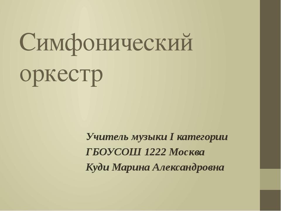 Симфонический оркестр Учитель музыки I категории ГБОУСОШ 1222 Москва Куди Мар...