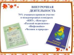 70% учащихся приняли участие в международных конкурсах «КИТ», «Кенгуру» «Русс