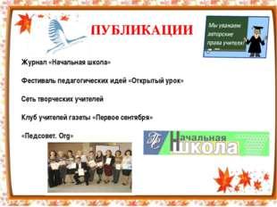 Журнал «Начальная школа» Фестиваль педагогических идей «Открытый урок» Сеть т